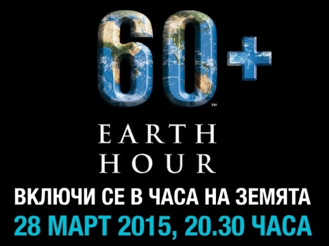 files/gallery/hour_earth_2015.jpg