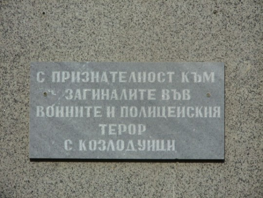 files/upload/military-monuments/Dobrichka3/Kozloduitsi1.jpg