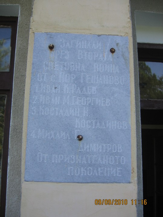 files/upload/military-monuments/Dobrichka4/Geshanovo2.jpg