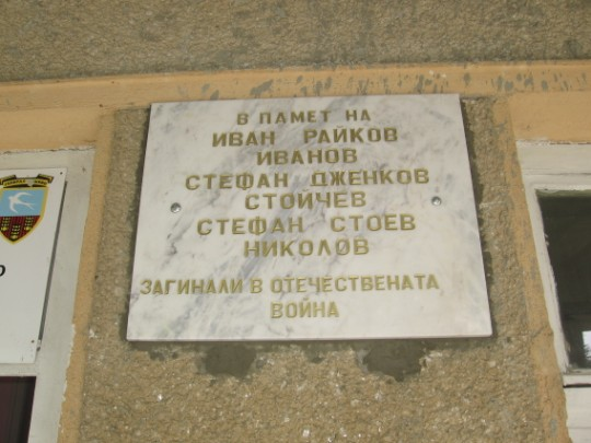 files/upload/military-monuments/gen-toshevo/plocha_Rogozina.jpg